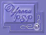 Уроки PSP